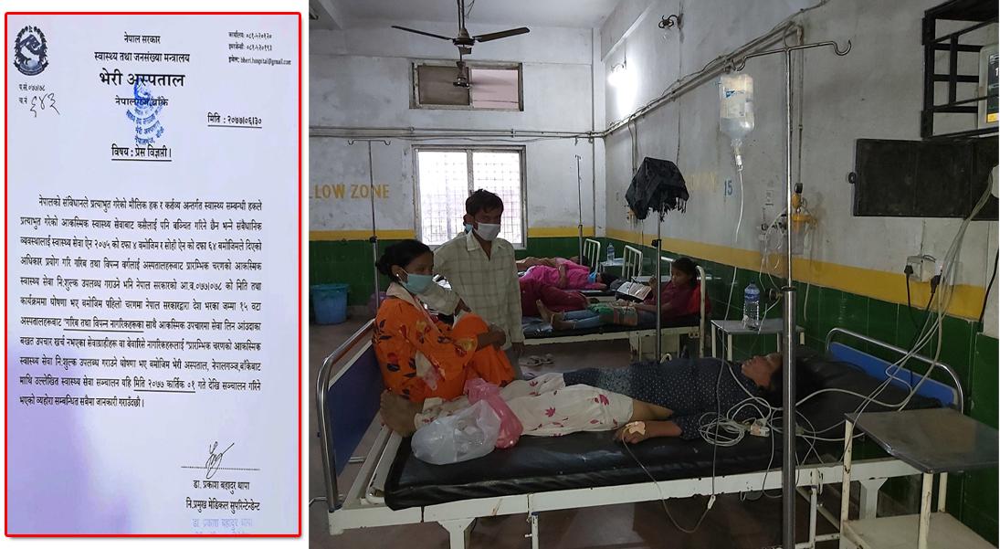 भेरी अस्पतालमा प्रारम्भिक चरणको आपतकालीन स्वास्थ्य सेवा निःशुल्क