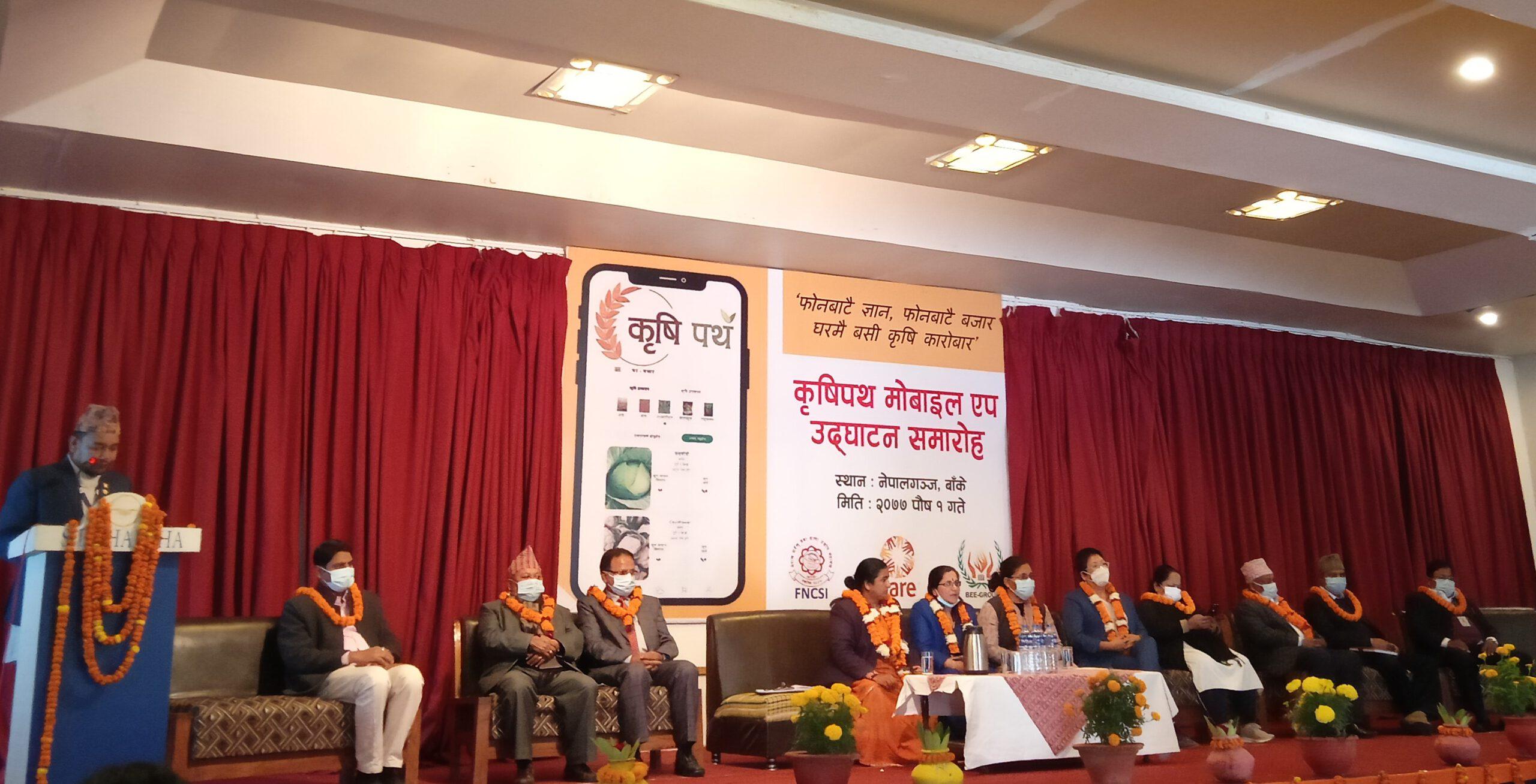 कृषक र ब्यवासायिलाई जोड्ने माध्यमका रुपमा कृषि पथ मोबाइल एप