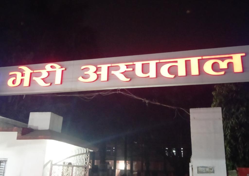 Bheri Hospital Nepalgunj