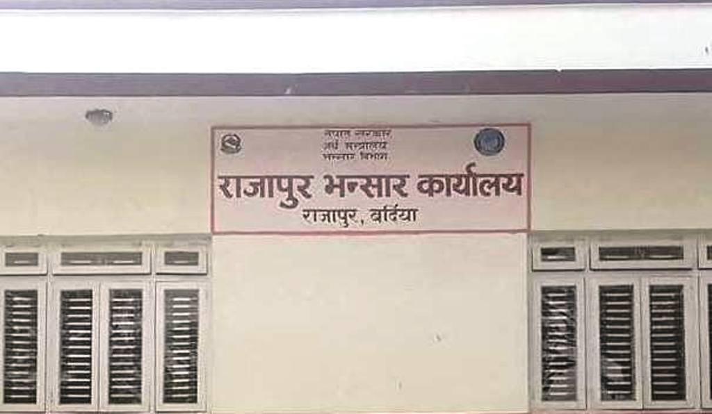 राजापुर भन्सार कार्यालय बर्दियामा बार्षिक लक्ष्य भन्दा बढी राजस्व असुल