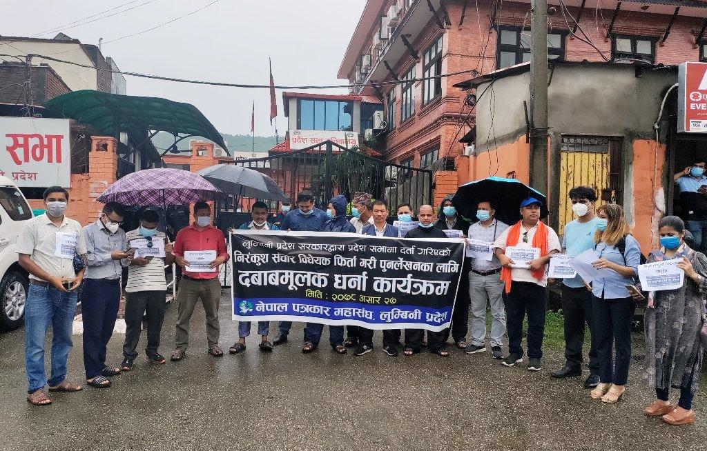 सञ्चार विधेयकको विरोधमा लुम्बिनी प्रदेश सभा अगाडी धर्ना